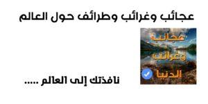 WhatsApp Image 2020 06 06 at 3.49.27 AM 300x150 - اهلا وسهلا في موقعي  عجائب وغرائب وطرائف حول العالم