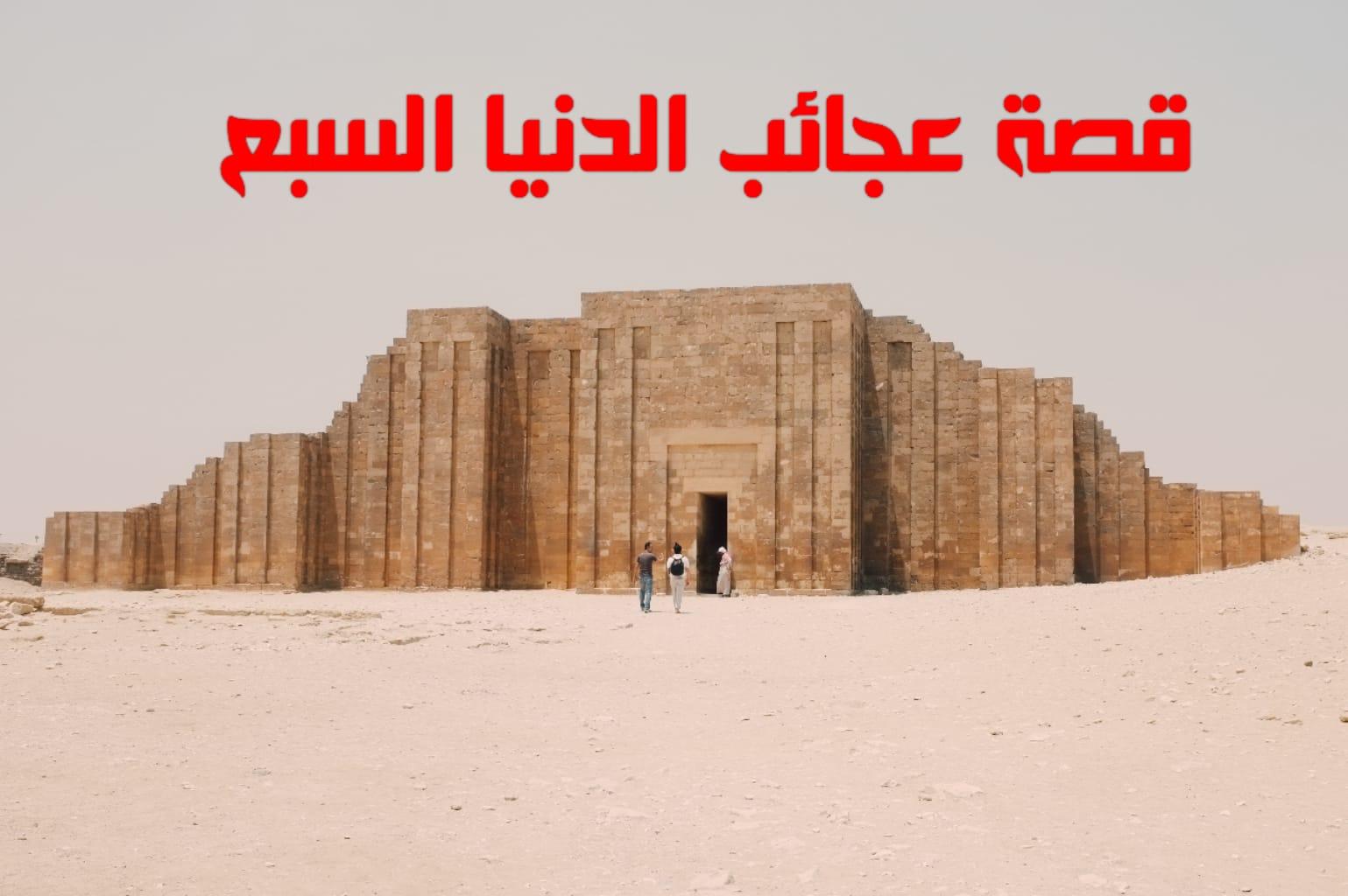 WhatsApp Image 2020 06 08 at 10.35.45 PM - عجائب الدنيا السبع الجديدة سميت وسط جدل