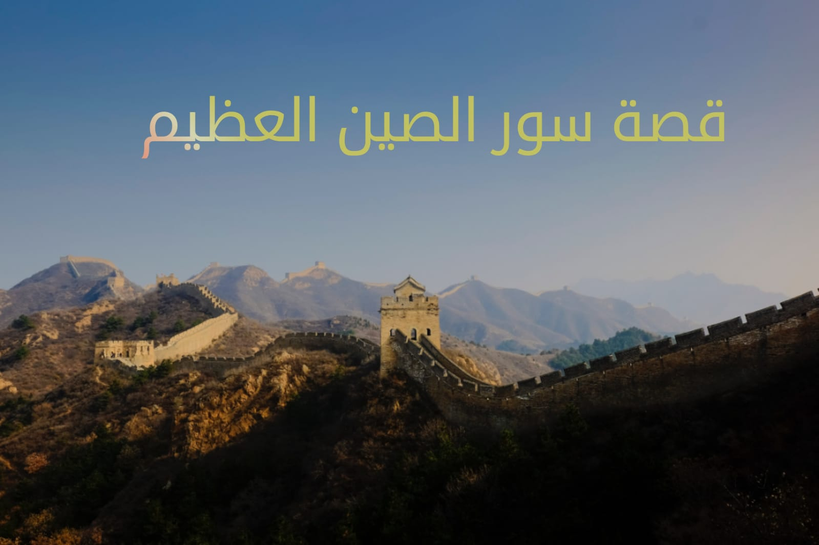 WhatsApp Image 2020 06 09 at 11.29.50 AM - قصة حزينة عن سور الصين العظيم
