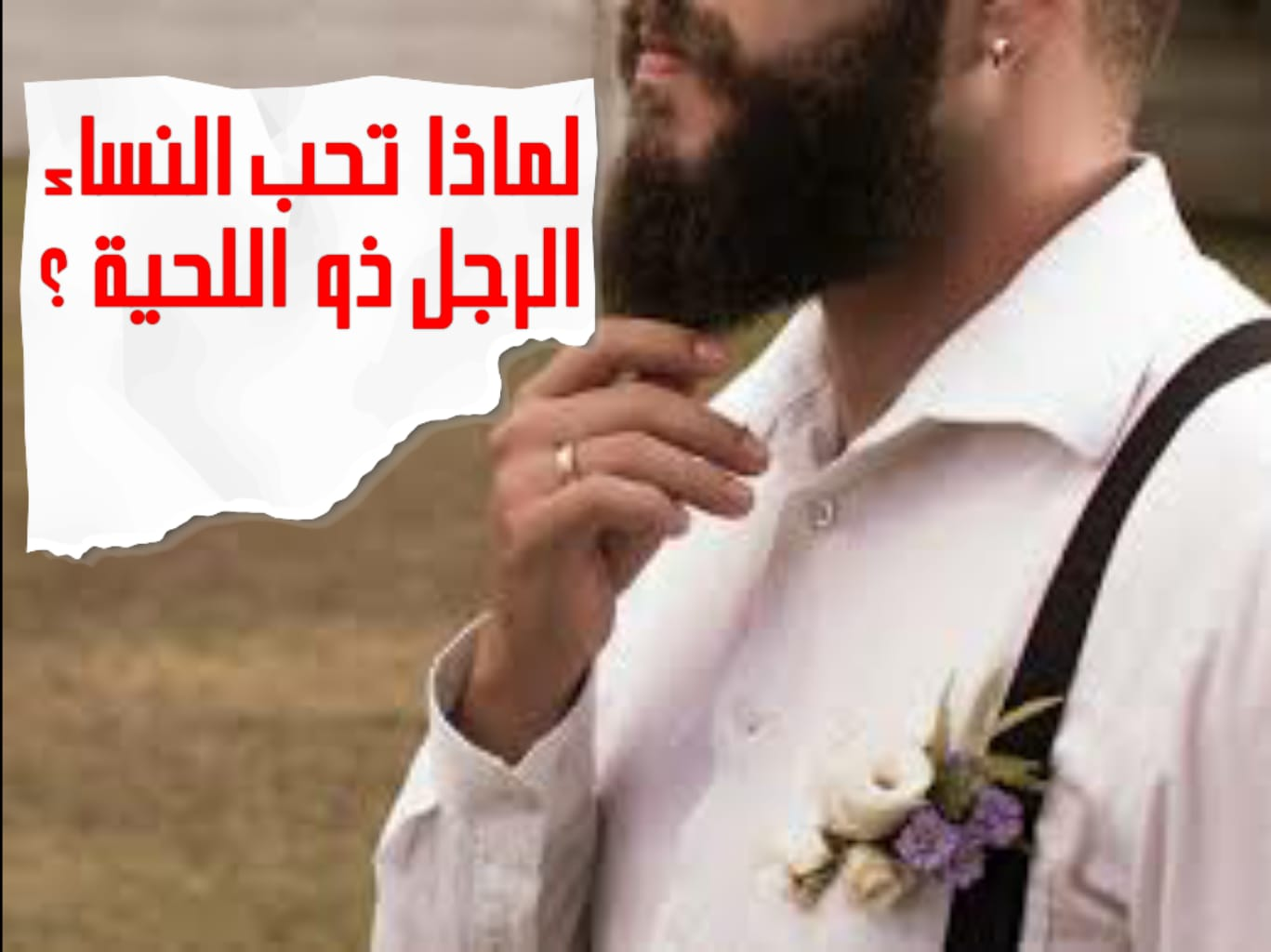 WhatsApp Image 2020 06 11 at 6.06.18 PM - لماذا النساء تحب لحية الرجل ؟؟ إليك اقوى 10 أسباب