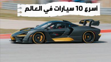 WhatsApp Image 2020 06 13 at 1.41.21 AM 390x220 - سيارات سريعه أسرع 10 سيارات في العالم