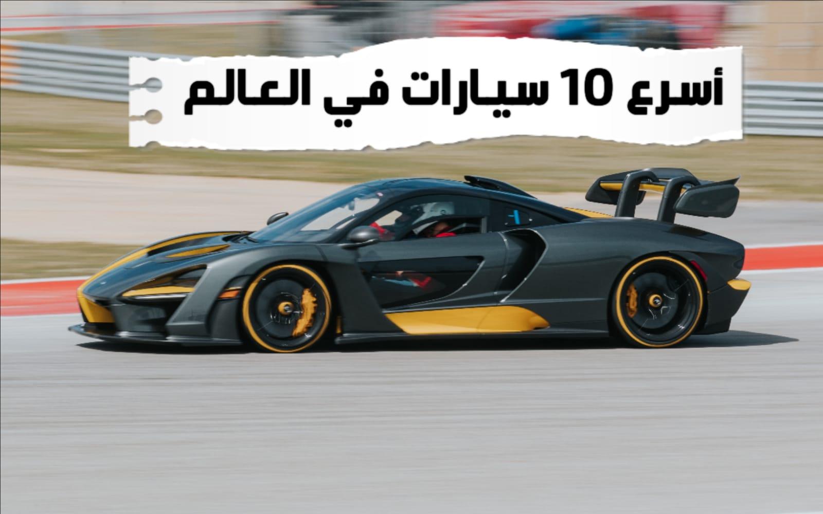 WhatsApp Image 2020 06 13 at 1.41.21 AM - سيارات سريعه أسرع 10 سيارات في العالم