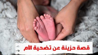 WhatsApp Image 2020 06 13 at 3.23.53 PM 390x220 - قصة حزينة تضحية الأم لأجل حياة كريمة لإبنها