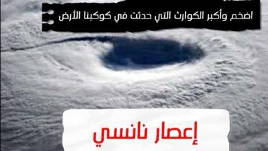 WhatsApp Image 2020 06 18 at 12.48.18 AM 390x220 - أكبر 3 كوارث طبيعية مسجلة على الإطلاق من حيث الطاقة