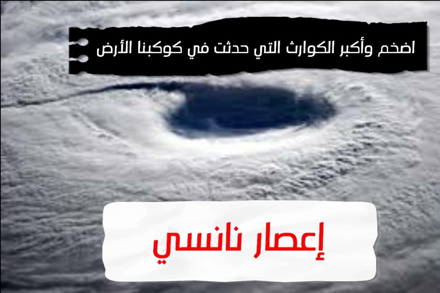 WhatsApp Image 2020 06 18 at 12.48.18 AM - أكبر 3 كوارث طبيعية مسجلة على الإطلاق من حيث الطاقة