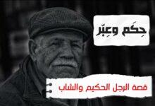 WhatsApp Image 2020 06 21 at 3.09.35 AM 220x150 - الرجل العجوز وإبنه الشاب-قصة العجوز الحكيم