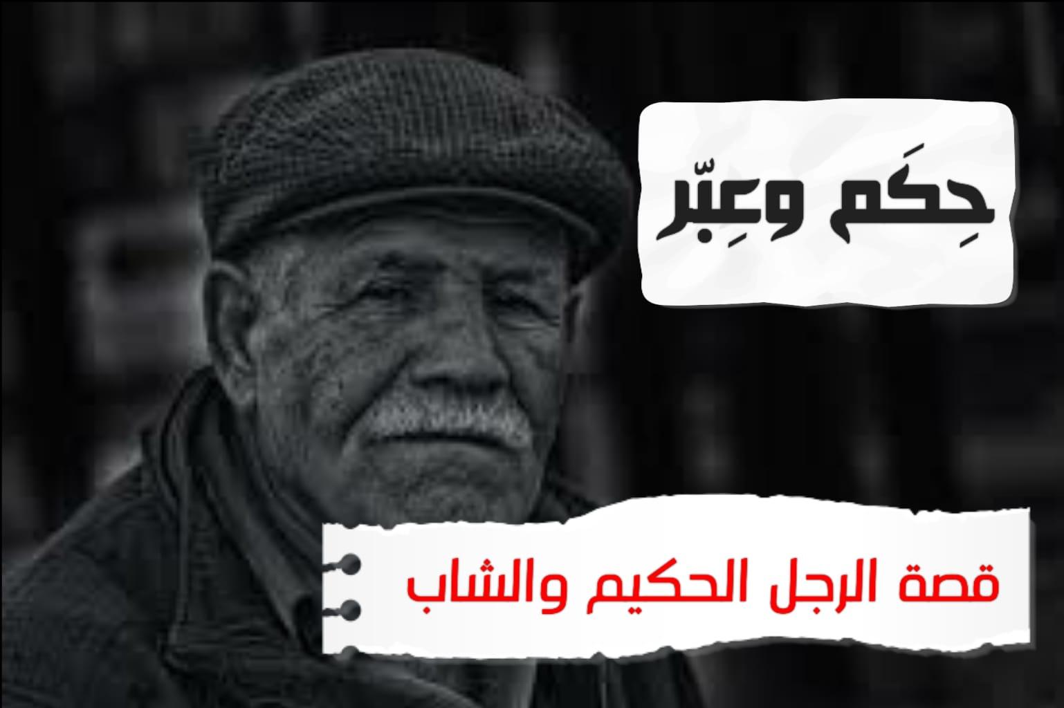 WhatsApp Image 2020 06 21 at 3.09.35 AM - الرجل العجوز وإبنه الشاب-قصة العجوز الحكيم
