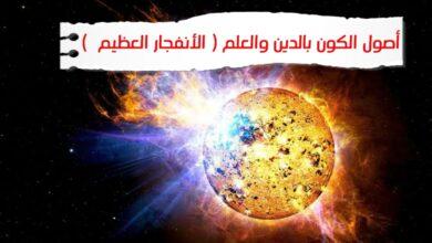 WhatsApp Image 2020 06 28 at 9.46.30 PM 390x220 - أصول الكون - الدين والعلم ( الإنفجار العظيم )