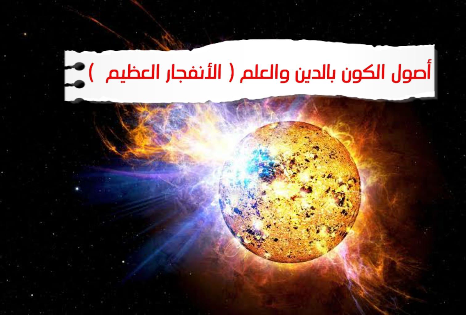 WhatsApp Image 2020 06 28 at 9.46.30 PM - أصول الكون - الدين والعلم ( الإنفجار العظيم )