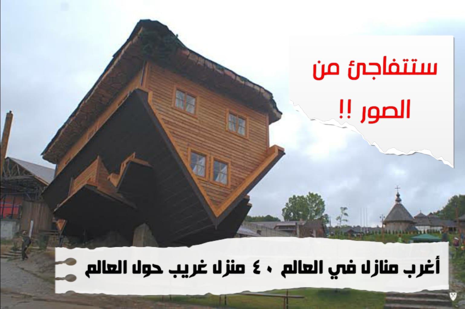أغرب المنازل في العالم