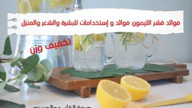فوائد قشور الليمون