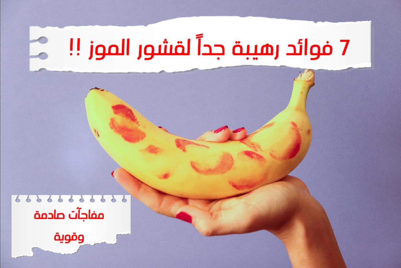 فوائد قشور الموز