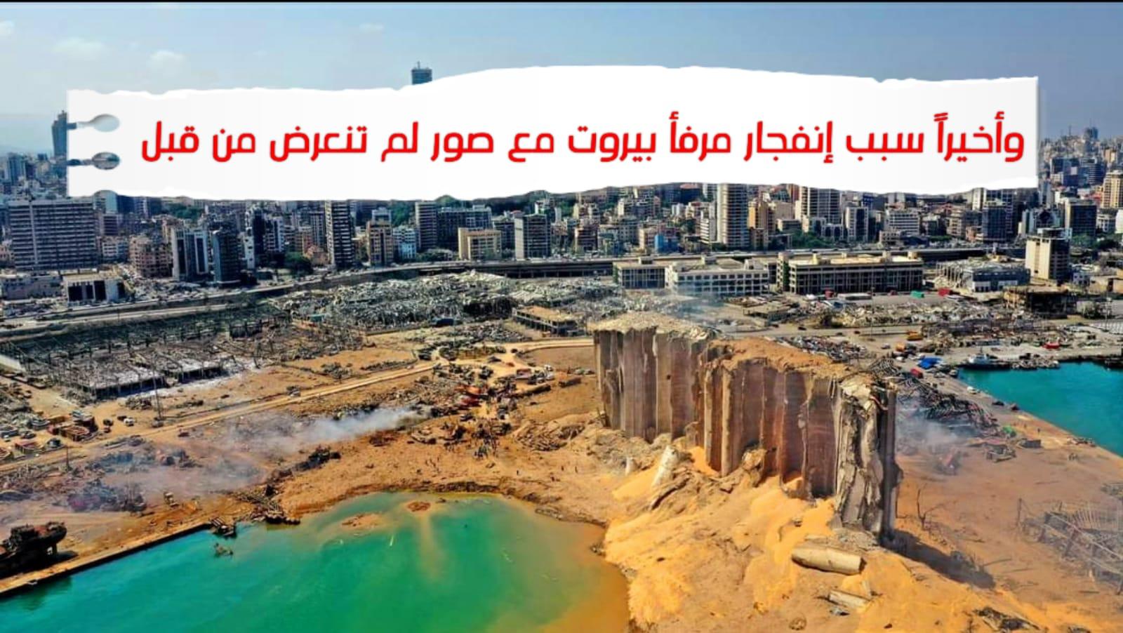 سبب انفجار بيروت