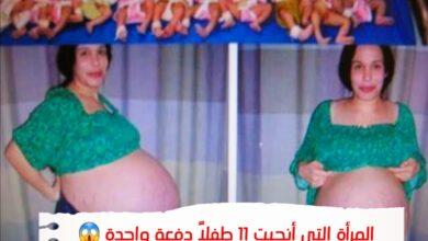 المرأة التي أنجبت 11 طفلا