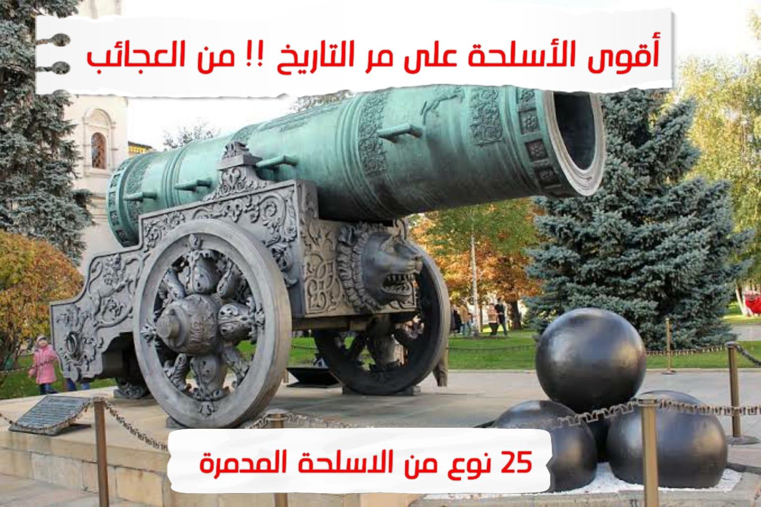 اقوى الاسلحة في العالم