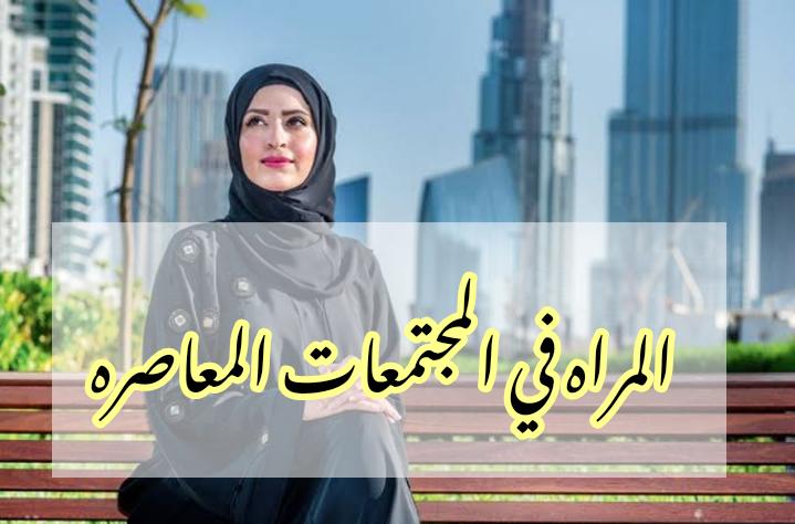 المراة العربية