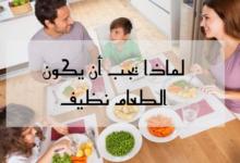 الطعام الصحي