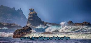 عدد المحيطات في العالم 300x143 - 5 من عجائب وغرائب المحيطات التي لم تسمعها من قبل بينهم إكتشاف أطلانطس