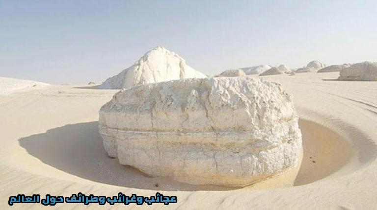 أهم 10 معلومات عن عجائب وغرائب الصحراء البيضاء.