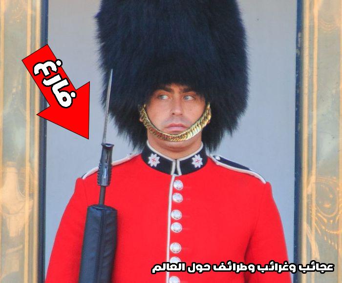 من غرائب الحرس الملكي البريطاني أنه فقط عندما تجبرهم التهديدات عالية المستوى على القيام بذلك ، يتم تحميل ذخيرة الحرس الملكي.