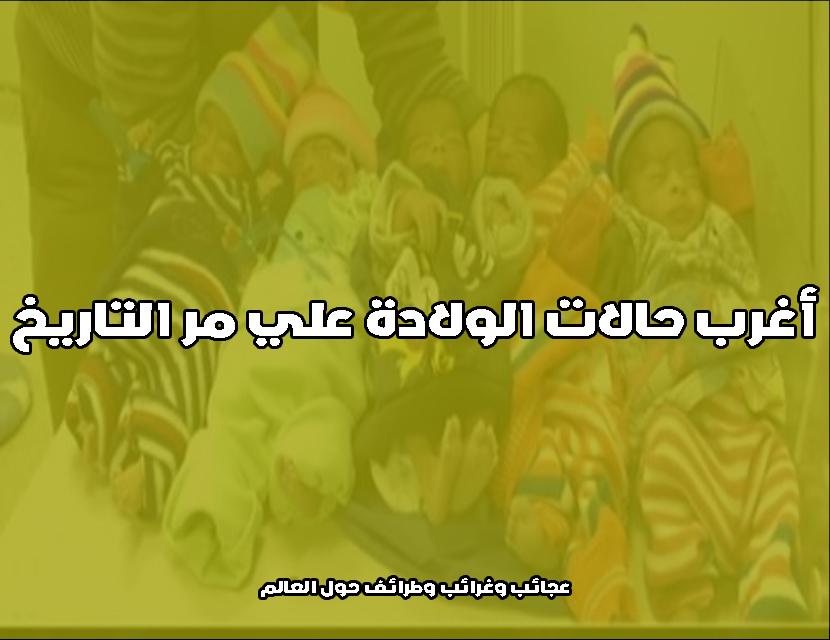 أغرب حالات الولادة علي مر التاريخ - 5 توائم مرة واحدة !!!