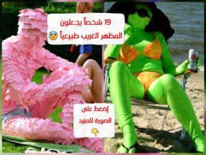 WhatsApp Image 2021 02 07 at 11.13.23 PM 300x225 - غرائب وعجائب 19 شخصًا يجعلون المظهر الغريب طبيعيًا