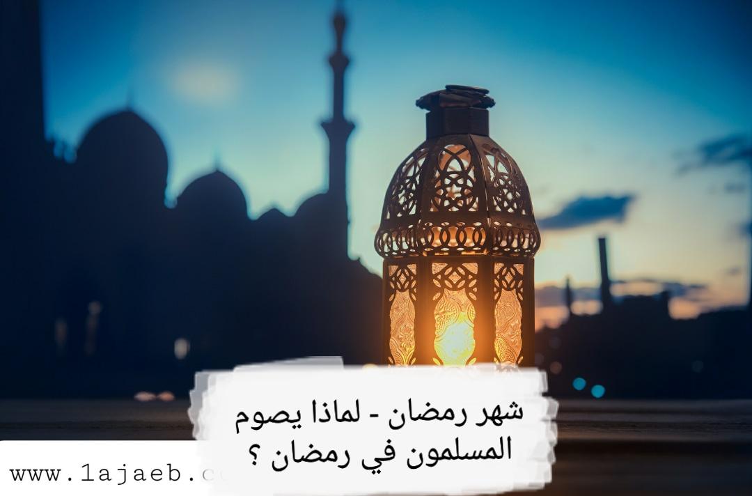 شهر رمضان لماذا يصوم المسلمون في رمضان عجائب وغرائب وطرائف حول العالم