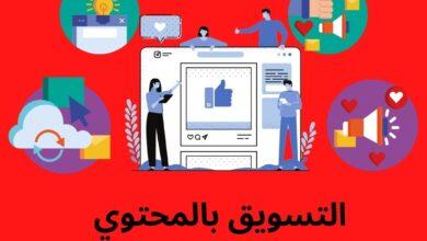 التسويق بالمحتوى للشركات: أهمية التسويق بالمحتوى للشركات , التسويق بالمحتوى للشركات , التسويق بالمحتوى للشركات: أهمية التسويق بالمحتوى للشركات , كتابة المحتوى pdf , كيفية كتابة محتوى تسويقي , كيفية إعداد محتوى قنوات التسويق الإلكتروني , كتب عن كتابة المحتوى , أساسيات التسويق , التسويق عبر تيك توك , الرابحون صياغة المحتوى , أمثلة على التسويق بالمحتوى , تسويق المحتوى pdf , مثال على التسويق بالمحتوى , فوائد التسويق بالمحتوى , هل تسويق المحتوى واستراتيجية المحتوى متماثلان؟ , استراتيجية التسويق بالمحتوى , أدوات التسويق بالمحتوى , مثال التسويق بالمحتوى , تسويق المحتوى pdf , أمثلة على التسويق بالمحتوى , أهداف التسويق بالمحتوى , استراتيجية التسويق بالمحتوى , مثال على التسويق بالمحتوى , مثال التسويق بالمحتوى , خطوات التسويق بالمحتوى , دورة التسويق بالمحتوى , استراتيجيات التسويق الحديثة pdf , استراتيجيات التسويق pdf , استراتيجية التسويق المركز , أهداف استراتيجية التسويق , بحث حول استراتيجيات التسويق pdf , متطلبات التسويق , استراتيجية تطوير السوق , بحث حول التسويق الاستراتيجي , التسويق بالمحتوى pdf , أمثلة على التسويق بالمحتوى , استراتيجيات التسويق الحديثة , هل تسويق المحتوى واستراتيجية المحتوى متماثلان؟ , استراتيجيات التسويق الإلكتروني , تعلم التسويق بالمحتوى , خطوات استراتيجية التسويق , استراتيجيات التسويق الاجتماعي , استراتيجية التسويق بالمحتوى , أمثلة على التسويق بالمحتوى , دورة التسويق بالمحتوى , اشكال او طرق التسويق بالمحتوى , خطوات التسويق بالمحتوى , التسويق بالمحتوى pdf , أدوات التسويق بالمحتوى , كتابة المحتوى التسويقي pdf , التسويق بالمحتوى pdf , أمثلة على التسويق بالمحتوى , كورس التسويق بالمحتوى , دورة التسويق بالمحتوى , طرق التسويق بالمحتوى , استراتيجية التسويق بالمحتوى , موقع معهد التسويق بالمحتوى , اشكال او طرق التسويق بالمحتوى , التسويق بالمحتوى,التسويق الالكتروني,التسويق بالبريد الإلكتروني,تسويق الكتروني,مواقع التسويق الالكتروني,التسويق الرقمي,التسويق على تويتر,صنّاع المحتوى,التسويق على فيس بوك,التسويق الإلكتروني,كورس التسويق الالكترونى,دورة التسويق الالكتروني,للتسويق الالكتروني,حماية المحتوى,تسويق الالكتروني,مواقع تسويق الكتروني,تسويق الكترونى,تسويق على فيسبوك,