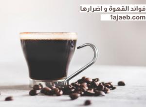 فوائد القهوة و اضرارها , الطريقة الصحيحة لشرب القهوة , تأثير القهوة على الدماغ , القهوة والذكاء , شرب القهوة قبل الامتحان , هل القهوة تنشط العقل , تأثير القهوة على الذاكرة , اضرار القهوة في الدراسة , فوائد القهوة للطلاب , افساد مفعول القهوة , القهوة قبل الامتحان , هل القهوة تساعد على التركيز , شرب القهوة في الليل , فوائد القهوة للعقل , هل القهوة تساعد على السهر , أفضل وقت لشرب القهوة للتنحيف , شرب القهوة الخضراء قبل النوم , تجربتي مع القهوة الخضراء للتخسيس , فوائد القهوة الخضراء للجنس , القهوة الخضراء بالليمون والتخسيس , القهوة الخضراء المطحونة للتخسيس , أضرار القهوة الخضراء على الدورة الشهرية , أضرار القهوة الخضراء على الكلى , طريقة عمل القهوة الخضراء للتخسيس بالصور , مين جربت القهوة الخضراء ونحفت , شرب القهوة قبل النوم , القهوة الخضراء المطحونة للتخسيس , كم مرة تشرب القهوة الخضراء في اليوم , القهوة الخضراء قبل التمرين , أضرار القهوة الخضراء على الريق , القهوة الخضراء قبل أم بعد الأكل , كم مرة يجب شرب القهوة الخضراء , القهوة الخضراء المطحونة للتخسيس , كم مرة تشرب القهوة الخضراء في اليوم , القهوة الخضراء للتخسيس من عند العطار , متى تظهر نتائج القهوة الخضراء , شرب القهوة الخضراء قبل النوم , القهوة الخضراء على الريق , القهوة الخضراء للتنحيف , القهوة الخضراء بتخسس كام كيلو , مين جربت القهوة الخضراء ونحفت , كم مرة تشرب القهوة الخضراء في اليوم , القهوة الخضراء على الريق , القهوة الخضراء من عند العطار , أضرار القهوة الخضراء , فوائد القهوة الخضراء للرجال , سعر القهوة الخضراء , هل القهوة الخضراء تنحف , جرعة الكافيين اليومية , كمية الكافيين في القهوة , كمية الكافيين في الشاي , نسبة الكافيين في مشروبات الطاقة , كمية الكافيين المسموح بها يوميًا , كمية الكافيين في النسكافيه , كمية القهوة المسموح بها يوميا , نسبة الكافيين في الشاي الأسود , البيض لتكبير الثدي , الشوفان لتكبير الثدي , أكل يكبر الثدي , التمر لتكبير الثدي , أضرار القهوة على الثدي , هل القهوة تشد الثدي , الرهش لتكبير الثدي , هل القهوة تقلص حجم الثدي , القهوة لتكبير الثدي , أضرار القهوة للبنات قبل الزواج , القهوة وسرطان الثدي , تأثير القهوة على الهرمونات , أضرار القهوة على الدورة الشهرية , هل القهوة تقلص حجم الثدي , ه