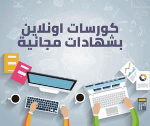2200 دورات مجانية 300x251 - الدورات المجانية باللغة العربية مع أفضل المنصات التعليمية  Udemy