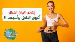 WhatsApp Image 2021 08 02 at 9.56.31 PM 300x169 - طرق إنقاص الوزن الفعال تجربتي