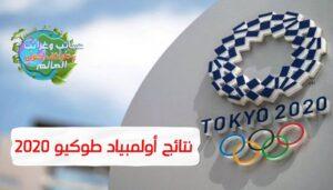 WhatsApp Image 2021 08 03 at 9.26.14 PM 300x171 - أولمبياد طوكيو 2020