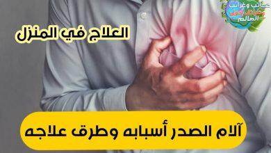 ألم الصدر , الم اسفل الصدر , ألم فوق الثدي الأيسر , كيف افرق بين ألم العضلات وألم القلب , ألم في الجهة اليسرى فوق الثدي , نغزات بالصدر جهة اليسار , ألم في المعدة والصدر والظهر , القفص الصدري يؤلمني , ألم في القلب وخلف الظهر , الم في القلب عند التنفس , ألم في الجهة اليمنى فوق الثدي , ألم القلب المفاجئ , تعب المعدة يسبب ألم بالصدر والظهر , علاج ألم القلب المفاجئ , علاج ألم القلب في المنزل , علاج آلام القلب , علاج ألم القلب , ألم في وسط القفص الصدري , ايش سبب نغزات القلب , ألم في القفص الصدري , علاج الم الصدر , علاج آلام القفص الصدري , ألم عضلات الثدي الأيسر للرجال , الم القلب , اسباب الم القلب وضيق التنفس , الام الصدرية في الجهة اليمنى عند الرجال , علاج ألم في منتصف القفص الصدري والظهر , آلام الصدرية في الجهة اليسرى , ألم بالصدر عند التنفس بعمق , مكان ألم القلب , آلام القلب , اوجاع القلب , ألم في البلعوم والصدر , ألم في القلب , ألم في منتصف القفص الصدري عند التنفس , الم القلب عند التنفس , الم الصدر والبطن , الم الصدرية , الام القفص الصدري , الام الصدرية في الجهة الوسطى , الم الصدر , الم القفص الصدري , ألم الصدر , الم الذبحة الصدرية , علاج ألم في عظام القفص الصدري الأيمن , اسباب الم الصدر , الام الصدر , علاج الام الصدر , آلام الصدر , آلام في الصدر , ألام الصدر , أسباب الم الصدر , الم في الصدر , وجع الصدر , اسباب الام الصدر , ألم عند التنفس في الجهة اليمنى , سبب الم الصدر , الم في الصدر الايمن , الم في صدري الايمن , اسباب وجع الصدر , آلام الصدرية في الجهة اليمنى , ألم في منتصف القفص الصدري والظهر , غصة وسط القفص الصدري , ألم في عظام القفص الصدري الأيسر , آلام الصدرية في الجهة اليسرى عند النساء , ألم في الجهة اليسرى تحت الثدي , ألم في جهة القلب تحت الثدي , الم تحت الثدي الايسر , الفرق بين ألم القلب وآلام المعدة , الام الصدرية في الجهة اليسرى , ألم عند الضغط على عظمة القص , الم في منتصف القفص الصدري , ألم في عظمة تحت الثدي , وجع في الصدر , ألم في جهة القلب , ألم في الضلع الأيسر تحت الثدي , ألم في الظهر خلف القلب مباشرة , ألم القلب عند التنفس بعمق , الم تحت الصدر , سبب وجع الصدر , ألم في الظهر خلف القلب , نغزة بالصدر الايسر , سبب نغزات القلب والصدر , الم في الصدر الايسر , 