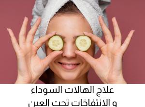 علاج الهالات السوداء و الانتفاخات تحت العين , هل فيتامين سي لشد البشرة , سيروم فيتامين سي للوجة للبشره الدهنية , خلطات سيروم فيتامين سي , طريقة وضع سيروم فيتامين سي , هل يُغسل الوجه بعد السيروم , سيروم فيتامين أي للبشرة الدهنية , طريقة عمل سيروم ماء الورد , طريقة وضع السيروم للوجه , فوائد الخيار للوجه قبل النوم , فوائد الخيار لتجاعيد العين , فوائد الخيار للبشرة , فوائد الخيار للوجه للتصبغات , فوائد الخيار للبشرة الدهنية , تجربتي مع عصير الخيار للوجه , شرائح الخيار للعين , شرائح الخيار للهالات السوداء , أين يوجد حمض الهيالورونيك , حمض الهيالورونيك في الصيدلية , كبسولات حمض الهيالورونيك , كريم حمض الهيالورونيك , حمض الهيالورونيك من لوريال , حمض الهيالورونيك النهدي , سيروم حمض الهيالورونيك للبشره الدهنية , سيروم حمض الهيالورونيك من لوريال , تجربتي مع الريتينول , الريتينول الطبيعي , سعر الريتينول , الريتينول , حبوب الريتينول للتجاعيد , سعر سيروم الريتينول , سيروم الريتينول النهدي , أمبولات الريتينول , افضل كريم للهالات السوداء من الصيدلية وسعره , أفضل كريم لازالة الهالات السوداء مجرب , أفضل كريم للهالات السوداء من الصيدلية وسعره رخيص , كريم لازالة الهالات السوداء في أسبوع , علاج الهالات السوداء مجرب , كريم لازالة الهالات السوداء نهائياً , افضل كريم طبي للهالات السوداء حول العين , أفضل كريم للهالات السوداء عن تجربة , أوقات أشعة الشمس الضارة , متى تكون أشعة الشمس فوق البنفسجية , ماهي أشعة الشمس الضارة , أوقات أشعة الشمس المفيده , أضرار التعرض للشمس , فوائد أشعة الشمس , التعرض للشمس وقت الظهيرة , أنواع أشعة الشمس , أعراض سوء التغذية , أعراض سوء التغذية عند الأطفال , علاج سوء التغذية , أمراض سوء التغذية , أسباب سوء التغذية , أغذية لعلاج سوء التغذية عند الأطفال , سوء التغذية pdf , تجربتي مع سوء التغذية , أسباب جفاف الجلد ونقص فيتامين , أدوية لعلاج جفاف الجلد , علاج جفاف الجلد والحكة , علاج جفاف الجلد وتقشره , علاج جفاف الجلد بالاعشاب , جفاف الجلد وتغير لونه , أسباب جفاف وخشونة الوجه , علاج جفاف الجسم من الداخل , أسباب جفاف البشرة المفاجئ , التخلص من جفاف الوجه , جفاف البشرة الدهنية , جفاف البشرة في الصيف , علاج جفاف الجلد وتشققه , اثار جفاف البشرة , علاج جفاف البشرة طبيعياً 