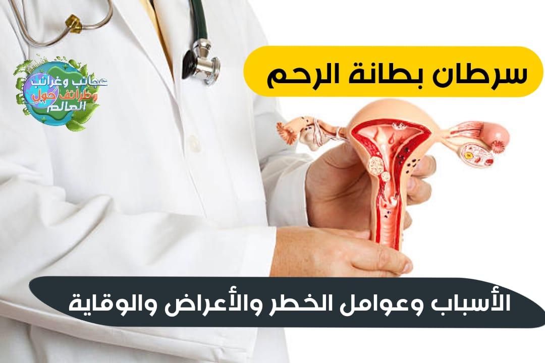 سرطان بطانة الرحم (تشخيص وطرق العلاج )