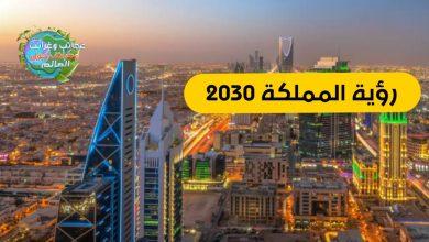 رؤية 2030 pdf , مشاريع رؤية 2030 , رؤية 2030 , رؤية٢٠٣٠ , أهداف رؤية 2030 باختصار , توقعات سهم أرامكو ٢٠٣٠ , اهداف رؤية 2030 , مشاريع 2030 , رؤية ٢٠٣٠ , مقال عن رؤية 2030 , 2030 رؤية , ما هي رؤية 2030 , ما هي رؤية ٢٠٣٠ , برنامج رؤية 2030 , برنامج التحول الوطني , محاور رؤية 2030 , تعريف رؤية 2030 , طموحات رؤية 2030 , بحث عن رؤية 2030 , طموحات رؤية وطننا ٢٠٣٠ , تحث على الإنجاز والإتقان , متى اطلقت رؤية 2030 , اطلق خادم الحرمين الشريفين رؤية 2030 في عام , اطلقت رؤية ٢٠٣٠ في عام , ركائز رؤية 2030 , رؤية 2030 في الاقتصاد , اعلنت رؤية ٢٠٣٠ في عام , رؤية 2030 لا تحقق التنمية , شعار ٢٠٣٠ , تعبير عن رؤية 2030 , برامج الرؤية , جاءت رؤية 2030 لتحقيق التنمية تحقيقا فاعلا ودائما , تأثير رؤية 2030 على المجتمع , برنامج جودة الحياة في رؤية 2030 يخدم الامن الاجتماعي , تم اطلاق رؤية 2030 في عام , إنجازات رؤية 2030 , وظائف رؤية 2030 , تخصصات تدعم رؤية 2030 للنساء , اهداف رؤية ٢٠٣٠ , رؤية عشرين ثلاثين , رؤية 2030 في التكنولوجيا , موضوع عن رؤية 2030 , ترتكز رؤية 2030 على 3 ركائز , من عوامل نجاح رؤية 2030 وجود الحرمين الشريفين صواب خطأ , مشروع البحر الاحمر من المشاريع التي تضمنتها رؤية 2030 , محاور الرؤية , التغيرات التي ستحدث في 2030 , كيفية تحقيق رؤية 2030 , اعلنت رؤيه 2030 في عام , اهداف ٢٠٣٠ , من اهداف رؤية 2030 , خطة التنمية في المملكة العربية السعودية 2030 , اكثر التخصصات المطلوبة في السعودية 2030 , رؤية 2030 pdf , رؤية السعودية 2030 , مشاريع السعودية 2030 , تاريخ السعوديه , رؤية المملكة , مشاريع رؤية 2030 , رؤية 2030 , رؤية٢٠٣٠ , أهداف رؤية 2030 باختصار , رؤية المملكة 2030 , توقعات سهم أرامكو ٢٠٣٠ , اهداف رؤية 2030 , رؤية السعودية , مشاريع 2030 , معلومات عن المملكة العربية السعودية , المملكة العربية السعودية العربية , السعودية ماهي رؤية المملكة 2030 , تاريخ المملكة العربية السعودية , المملكة العربية رؤية ٢٠٣٠ , مقال عن رؤية 2030 , 2030 رؤية , ما هي رؤية 2030 السعودية , رؤية 2030 , ما هي رؤية ٢٠٣٠ , برنامج رؤية 2030 , رؤية 2030 في السعودية , طموحات رؤية 2030 , متى تاسست السعوديه , توحيد المملكة , المملكه العربيه السعوديه , متى تاسست المملكه العربيه السعوديه , تقع المملكة العربية ال