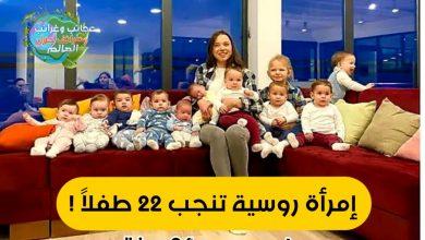 المرأة التي أنجبت 17 توأم , المرأة الفلسطينية التي أنجبت 69 طفلاً , سعودية تنجب ١١ توائم , امرأة تلد 20 طفل تؤام , سبحان الله أكبر عدد أبناء , أكبر عدد أبناء في التاريخ , أكبر عدد مواليد في بطن واحدة , المرأة التي أنجبت 9 توائم , المرأة السعودية التي أنجبت 11 طفلاً , المرأة الفلسطينية التي أنجبت 69 طفلاً , المرأة التي أنجبت 20 طفلا , المرأة التي أنجبت 17 توأم , المرأة التي أنجبت 9 توائم , أكبر عدد توائم في بطن واحد , المرأة التي ولدت 10 توأم , المرأة التي ولدت 9 توأم , المرأة الروسية التي أنجبت 20 طفلاً , أكبر عدد توأم , المرأة الأكثر خصوبة في العالم , أنجبت 69 طفلا , امرأة تلد 11 طفل سبحان الله , أكثر الحكام إنجاباً , السيدة التي ولدت 11 طفلا , المرأة الأكثر إنجاباً , إرليك خان , اغاني تركية مسروقة من العرب,ديانا وروما بالعربي,العاب اطفال,اللغة الفارسية,أسبوع كامل من الرسوم المتحركة المفضلة لدينا,اغاني عربية مسروقة من التركي,قواعد اللغة الفارسية,قواعد اللغة الفارسية الأساسية,ديانا وروما ديانا وروما,مجموعة من القصص,ديانا وروما,اغاني عربية مسروقة من اغاني تركية,اغاني عربية مسروقة من تركيا,اغاني عربية مسروقة من تركية,العرض العادي وقت الصيف,العرض العادي في الفضاء,العاب بنات,اغاني اجنبية يحبها العرب,العرض العادي,ديانا , اصغر ام في العالم عمرها 10 سنوات,امرأة عجوز تحمل و تنجب طفل,تركت إبنتها في منزل مهجور وبعد 10 سنوات كانت الصدمة..!!,أب يحبس ابنته 20 سنة في قبو منزله وتنجب منه 4 اطفال,طفل يتزوج امرأة عجوز,طفل الذي تزوج إمرأة ستينية,امرأة أمريكية,للطفل الذي تزوج إمرأة,امرأة,حالات كورونا في مصر,اصغر امهات في العالم,انقاذ طفلة في فيتنام,سباق السنوات,منوعات,قنوات إخبارية عربية,حفلات,الحياة الزوجية للطفل الذي تزوج إمرأة ستينية بجنوب أفريقيا,تنجب منه 4 اطفال , تنجب 9 توائم,امرأة إفريقية تنجب 10 توائم,امرأة تنجب 9 أطفال توائم في المغرب,اكثر امرأة انجابا,اكثر امرأة ولدت,سيدة تنجب 9 توائم,امرأة إفريقية تنجب,تنجب 10 توائم,توائم,أكثر إمرأة أنجبت,امرأة روسية تنجب 11 طفلا,تنجب,سيدة أجنبية تنجب 9 توائم,إمرأة تنجب 9 أطفال,امرأة إفريقية تلد 9توائم,بالفيديو امرئة تلد 9توائم,امراة,أكثر امرأة,سيدة تنجب 9 توأم,المرأة الأكثر إنجاباً,امرأة,امرأة تلد أكثر من 20 توأم,9 توائم,امرأة في جنوب إفري