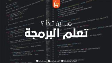 تعلم البرمجة,تعلم البرمجة من الصفر,تعلم البرمجة للمبتدئين,البرمجة,تعليم البرمجة,ما هي البرمجة,تعلم البرمجة من الصفر الى الاحتراف,من أين أبدأ تعلم البرمجة,لغات البرمجة,برمجة,كيف اتعلم البرمجة,اول خطوة في البرمجة,دراسة البرمجة,كيف تتعلم البرمجة عن طريق حل المشكلات؟,تعلم لغة البرمجة,دورة تعليم البرمجة,لغة البرمجة,أفضل طريقة لتعلم البرمجة,تعلم لغات البرمجة,تعلم البرمجه,كورس برمجة,لغات برمجة,أريد تعلم البرمجة من أين أبدأ؟